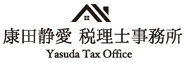 康田静愛 税理士事務所